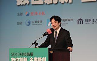 台湾有成千上万新创  赖清德:产业转型就成功
