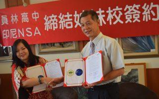 推动新南向 国立员林高中与印尼NSA缔结姊妹校
