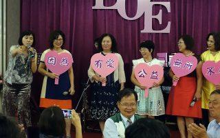 """2018中秋""""爱在嘉义-食鱼有礼""""公益餐会16日举行"""