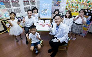 竹市幼儿园口腔健检起跑  逾一万名孩童受惠