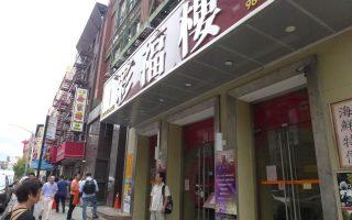 華埠「彩福樓酒家」關門