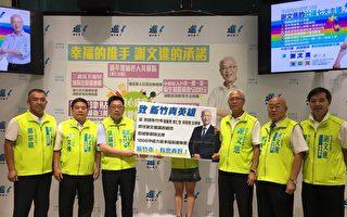 新竹市长候选人谢文进政见 增七大社会福利