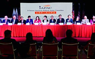 華人政治聯盟為17位候選人背書