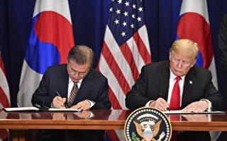 美韩重签自贸协定 川普:历史里程碑