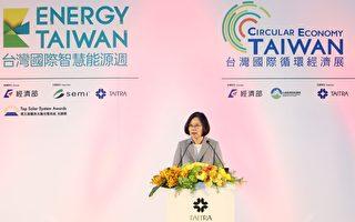 国际智慧能源周登场 蔡英文吁投资台湾