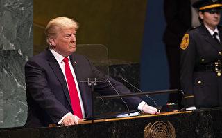 高天韵:川普联大发言 带给中国启示和希望