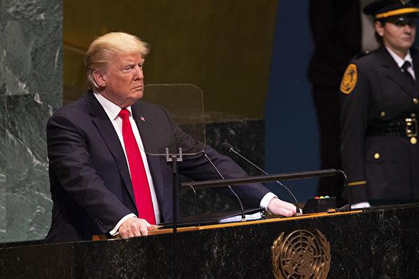 高天韻:川普聯大發言 帶給中國啟示和希望
