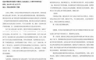 經濟50人論壇 劉鶴悄悄離席或說明2件事