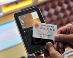 張林:中國居民身分證 顯示中共不能自我改進