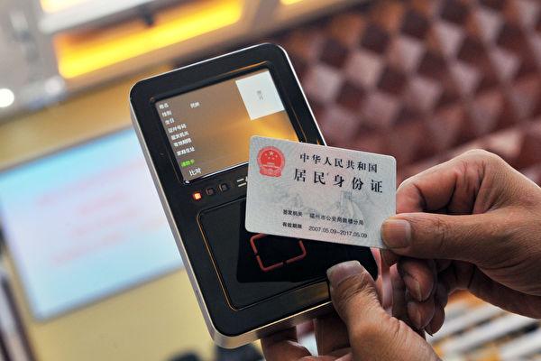 张林:中国居民身份证 显示中共不能自我改进