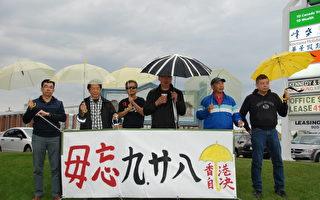 多伦多港人集会 纪念雨傘運動四週年