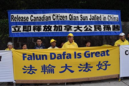 2018年9月8日,温哥华部分法轮功学员在中领馆前集会,要求北京当局立即无条件释放加国公民孙茜。(唐风/大纪元)