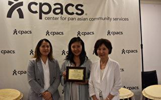 泛亚服务中心(CPACS)举办少数族裔媒体感谢日