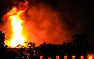 巴西國家博物館大火 兩千萬藏品恐付之一炬