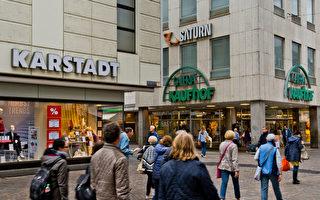 Karstadt和Kaufhof 德国两大百货商场正式合并