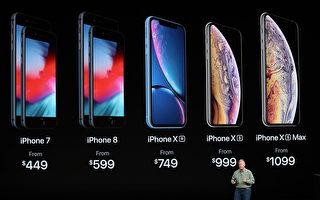 苹果新品发布会 iPhone Xs和iPhone XR亮相