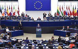 欧议会高票通过报告 遏止中共军事挑衅台湾