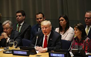 川普聯大講話 呼籲全球共同打擊毒品氾濫