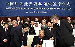 美媒再反思 为何允许中共加入WTO?