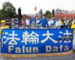 9月28日,来自欧洲37个国家的1500多名法轮功学员在捷克首都布拉格举行游行和大型集体炼功活动,成了这座欧洲古城的亮点。 (Matthias Kehrein/大纪元)