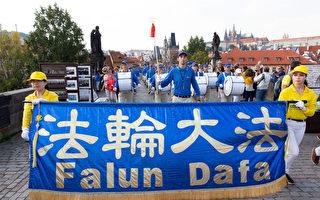 9月28日,來自歐洲37個國家的1500多名法輪功學員在捷克首都布拉格舉行遊行和大型集體煉功活動,成了這座歐洲古城的亮點。 (Matthias Kehrein/大紀元)