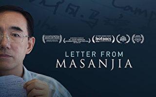 卡城國際電影節《求救信》震撼觀眾