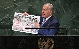 以總理聯大發言公布伊朗祕密核設施新證據