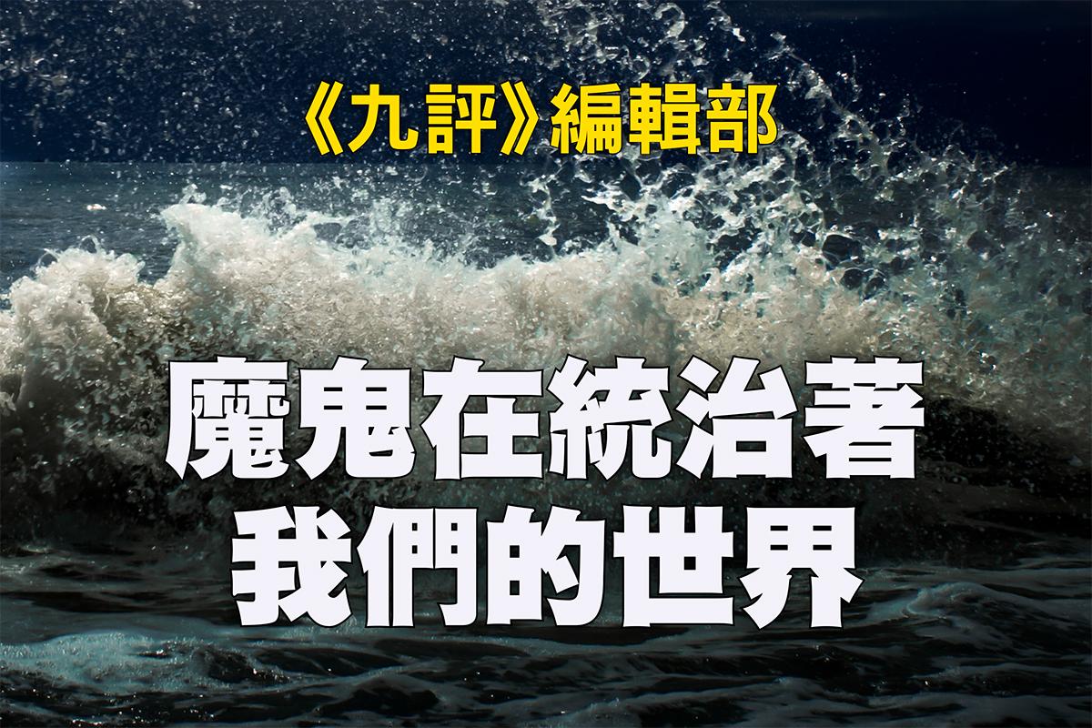魔鬼在統治著我們的世界(23)——環保主義(下)(1)