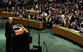 周二(9月25日),美国总统特朗普在联合国大会发表演讲。特朗普在讲话中批评中共的贸易滥用行为外,还谴责社会主义和共产主义给人们带来苦难,并呼吁各国进行抵制。(Spencer Platt/Getty Images)