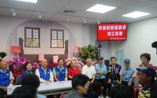 新竹市长候选人许明财   竞选总部成立