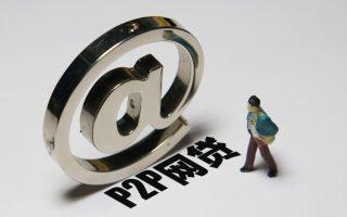 P2P爆雷 中國投資客跑紐約起訴