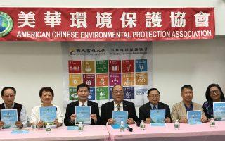美華環保協會9/16開年會  聚焦永續發展與環保