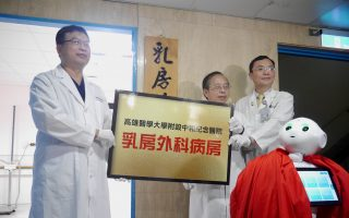 醫療數位化 機器人陪乳癌患者抗癌
