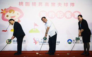 桃园扬昇高尔夫球队成立  带动高球运动再创高峰
