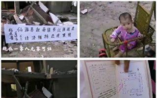 福建莆田村民回家過中秋 樓房遭強拆無家可歸