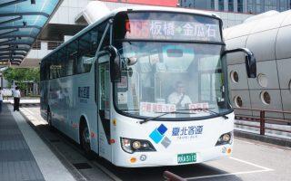 新北965快速公车开通 板桥至金瓜石可省半小时