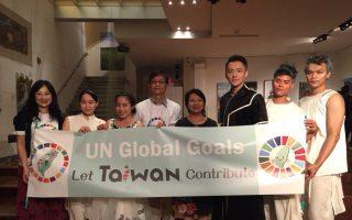 联合国大会登场 台湾多元发声