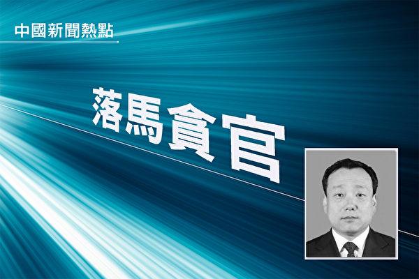 贪污受贿 吉林前纪委副书记邱大明被双开