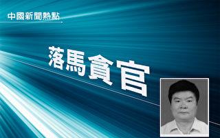 貴州省4名廳官涉賄被處分
