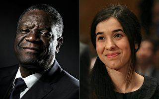 剛果醫生與人權女戰士榮獲諾貝爾和平獎