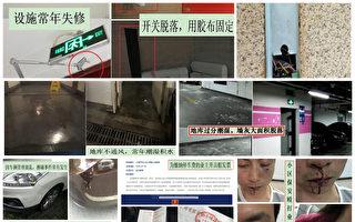 """上海业主揭物业黑幕 """"居民成待宰羔羊"""""""