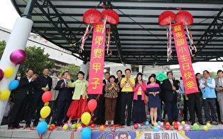 罗东国小120周年校庆 简文秀捐赠百万回馈母校