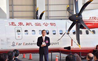远东航空ATR新机 11月3日首航台北-金门
