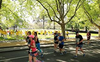澳洲最大馬拉松賽事 法輪功功法展示受關注