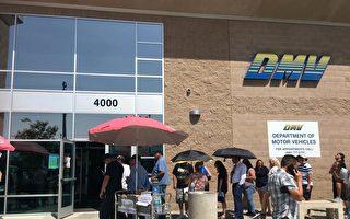 加州車管局警告:小心非DMV官網收費