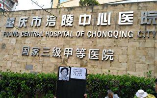 重庆女子被滥用药物离世 家属控院方谋财害命