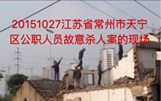 江苏女子强拆中被逼惨死 尸体被扣三年