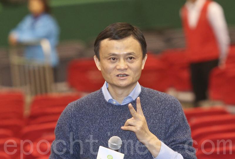 馬雲被曝是黨員 揭國進民退下的私企困境