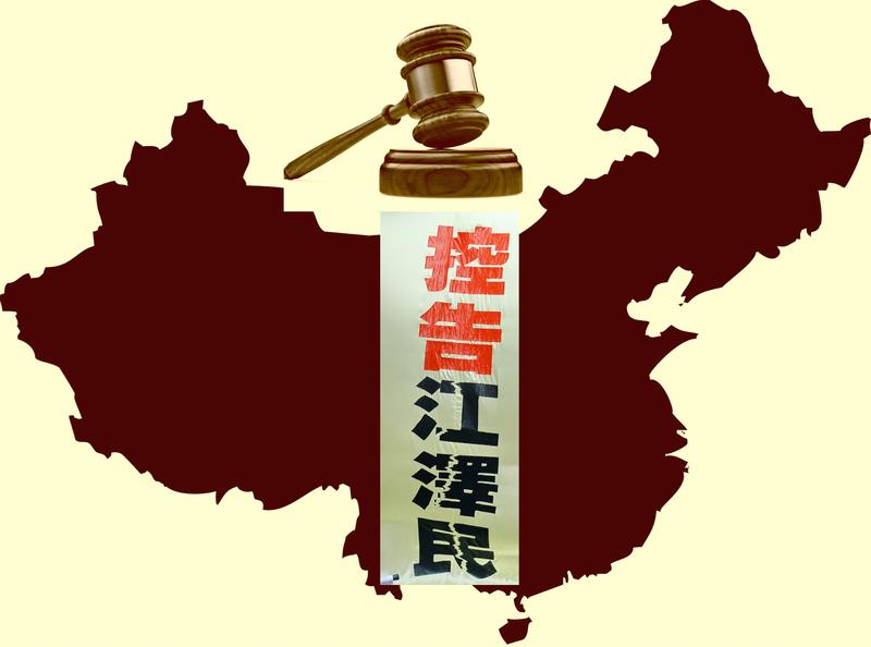 從2015年5月至今,大陸及海外社會各個領域階層有超過20萬名法輪功學員及他們的家屬向中共最高檢察院與最高法院控訴江澤民迫害法輪功的違法罪行。(大紀元合成)