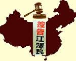 这些前公检法官员为何控告江泽民(1)